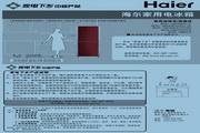 海尔两门206升经济型冰箱 BCD-206TCX(水晶红)说明书