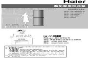 海尔 两门206升经济型冰箱 BCD-206TS 说明书