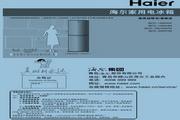 海尔三门226升保鲜型冰箱 BCD-226SDCX(钻石白)说明书