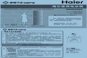 海尔三门215升软冷冻冰箱 BCD-215SCX(水晶白)说明书