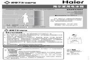 海尔 三门215升软冷冻冰箱 BCD-215SX说明书
