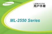 三星ML-2551N使用手册说明书