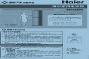 海尔两门215升节能冰箱 BCD-215KCX(水晶红)说明书