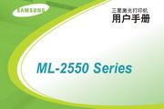 三星ML-2550使用手册说明书