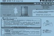 海尔两门215升节能冰箱 BCD-215DSX 说明书
