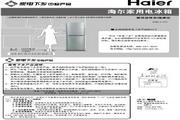 海尔两门210升软冷冻冰箱 BCD-210TX 说明书