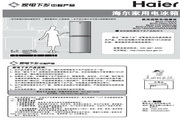海尔两门195升节能冰箱 BCD-195KMX 说明书