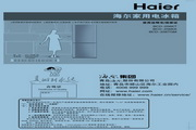 海尔两门256升经济型冰箱 BCD-256TGM说明书