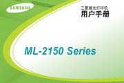 三星ML-2152W使用手册说明书