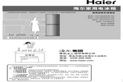 海尔两门215升经济型冰箱 BCD-215TS说明书