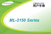 三星ML-2151N使用手册说明书