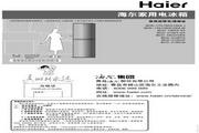 海尔 两门215升节能保鲜冰箱 BCD-215KLM 说明书