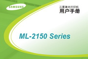 三星ML-2150使用手册说明书
