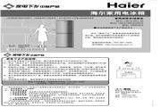 海尔两门215升节能型保鲜冰箱 BCD-215KCX(水晶白)说明书