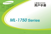 三星ML-1750使用手册说明书