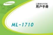 三星ML-1710使用手册说明书
