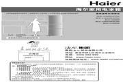 海尔三门215升软冷冻冰箱 BCD-215SCM 说明书