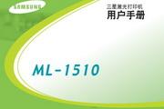 三星ML-1510使用手册说明书