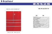 海尔 多门331升多温区冰箱 BCD-331WBCZ说明书