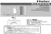 海尔 三门206升软冷冻冰箱 BCD-206STCM 说明书
