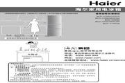 海尔三门206升经济型冰箱 BCD-206SM说明书