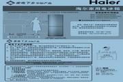 海尔两门215升节能冰箱 BCD-215KMX说明书