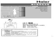 海尔两门215升节能冰箱 BCD-215DK说明书