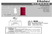 海尔两门186升经济型冰箱 BCD-186KB说明书