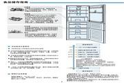 海尔三门228升变频冰箱 BCD-228WBJV说明书