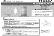 海尔两门215升节能冰箱 BCD-215DSXB说明书