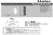 海尔两门215升节能冰箱 BCD-215KJZF说明书