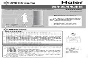 2055海尔三门206升软冷冻冰箱 BCD-206STX(惠民)说明书