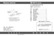 海信 机械冰箱BCD-213D/X1 说明书