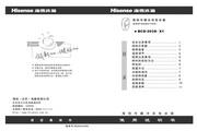 海信 机械冰箱BCD-203DX1 说明书