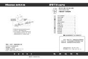 海信 机械冰箱BCD-139UN 说明书