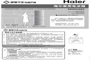 海尔 三门225升软冷冻节能冰箱 BCD-225SCX(水晶红)说明书