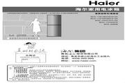 海尔 两门175升经济型冰箱 BCD-175CS 说明书