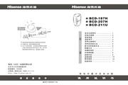 海信 冰箱BCD-187H 说明书