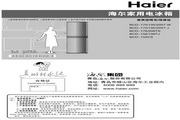 海尔 两门196升经济型冰箱 BCD-196TJ 说明书