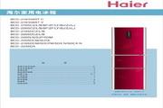 海尔说 三门216升软冷冻保鲜冰箱 BCD-216SDCM 说明书