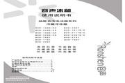 容声 冰箱BCD-229S/EA型 使用说明书