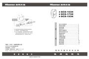 海信 冰箱BCD-163H 说明书