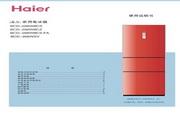 海尔 三门268升无霜保鲜冰箱 BCD-268WSV 说明书