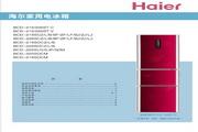 海尔 三门226升软冷冻冰箱 BCD-226SDM 说明书