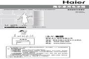海尔 三门225升软冷冻节能冰箱 BCD-225SCZM说明书
