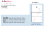 海尔 三门248升变频冰箱 BCD-248WBJZ 说明书