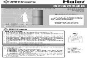 海尔 两门186升经济型冰箱 BCD-186TCX 说明书