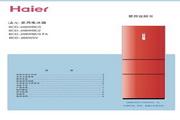 海尔 三门268升无霜保鲜冰箱 BCD-268WBCZ 说明书