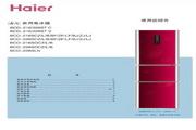 海尔 三门226升变温冰箱 BCD-226SDCZ 说明书