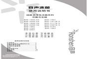 容声 冰箱BCD-181TB/S型 使用说明书